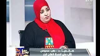 شاهد رد فعل نائب وزير الصحة للعلاج الحر حول ضحية سرقة قناة الفالوب