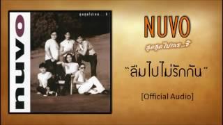 นูโว - ลืมไปไม่รักกัน [Official Audio]