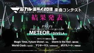 【初音ミク】「マジカルミライ 2018」楽曲コンテスト結果発表!