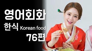76.영어회화 연습(주제: 한식, 한국의 음식문화, 한…