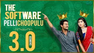 The Software Pellichoopulu 3.0 | Shanmukh Jaswanth | Vamsi Srinivas