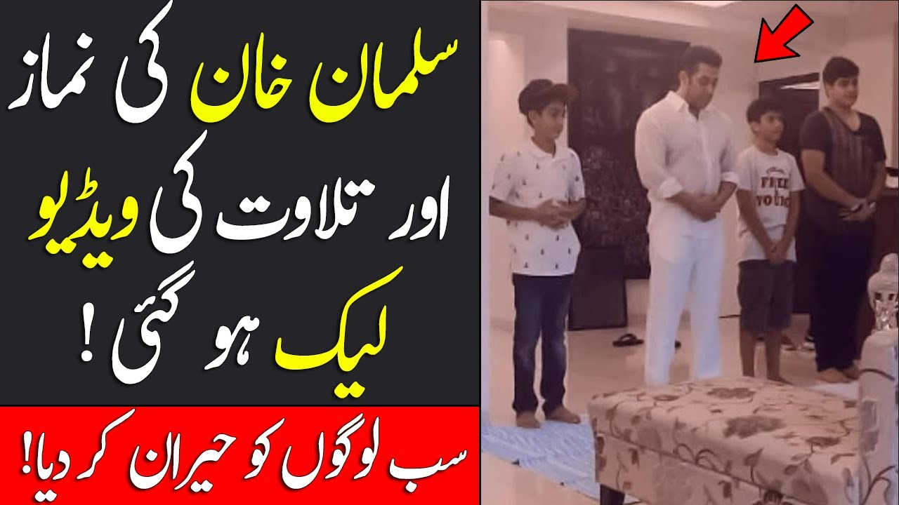 Salman Khan Praying Namaz And Reciting Quran Video Goes Viral   Islam Advisor