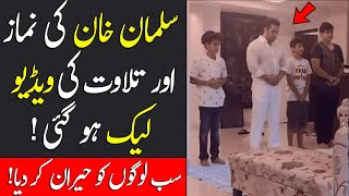 Salman Khan Praying Namaz And Reciting Quran Video Goes Viral | Islam Advisor