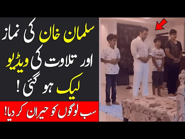 Salman Khan Praying Namaz And Reciting Quran Video Goes Viral   Islam Advisor Standard quality (480p)