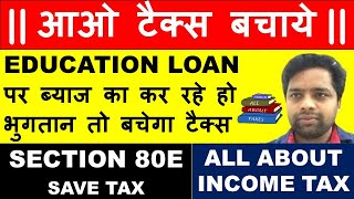 HOW TO SAVE INCOME TAX ON INTEREST PAYMENT ON EDUCATION LOAN | SECTION 80 | CA MANOJ GUPTA |