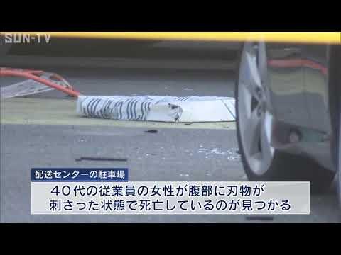 刃物で刺され女性従業員が死亡 神戸のヤマト運輸 男を現行犯逮捕