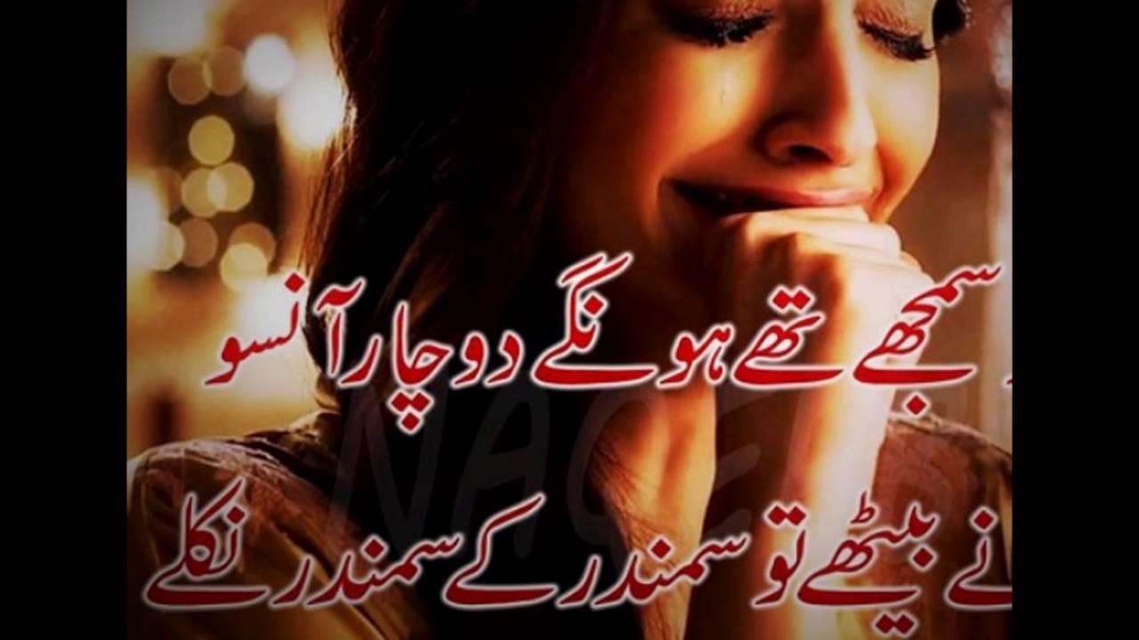 Love Shayari or Urdu Love Poetry