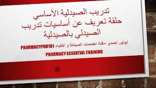 مقدمة تدريب الصيدلية الأساسي - صيدول #1510 | Pharmacy Essential Training