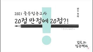 중등임용고시 복기1) 2021학년도 만점 교육학 복기본