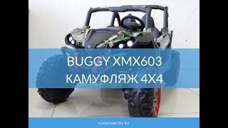 Обзор детского электромобиля Buggy XMX603 Камуфляж 4x4.