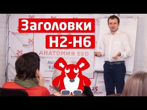 видео: Урок №30: Заголовки h2-h6. Видеокурс