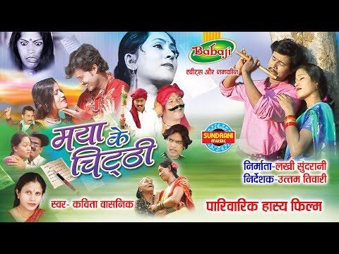 Maya Ke Chhitti - Superhit Chhattisgarhi...