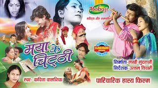 Maya Ke Chhitti - Superhit Chhattisgarhi Movie - Full Film - Manoj Joshi, Sushila Devagan