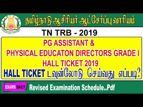 TN TRB Pg Assistant Hall Ticket 2019 TN TRB HALL TICKET 2019 Download Examdate