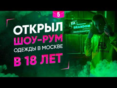 В 18 лет открыл шоу-рум одежды в Москве