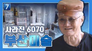 [뉴스7부산] 부산미술 대표작, 다 어디로 갔나??