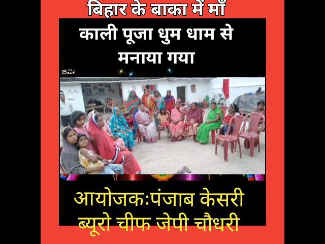 पंजाब केसरी के ब्यूरो चीफ जे.पी.चौधरी के द्वारा बांका जिला के कटोरिया के   मां काली पूजा आयोजन हुआ।