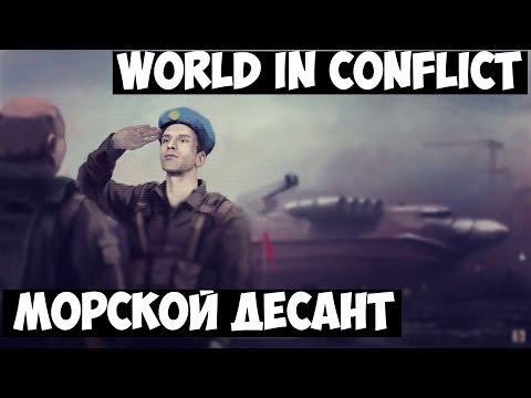 World in Conflict | Морской десант