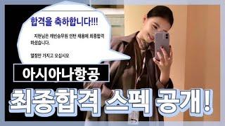 아시아나항공 승무원 최종합격 스펙공개!✈️ #신체검사 …