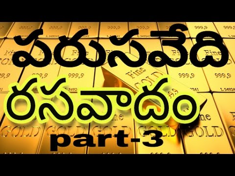 GOLD MAKING PROCESS FROM MERCURY -PARUSAVIDI-RASAVADAM-how to make gold in alchemy in telugu part-3
