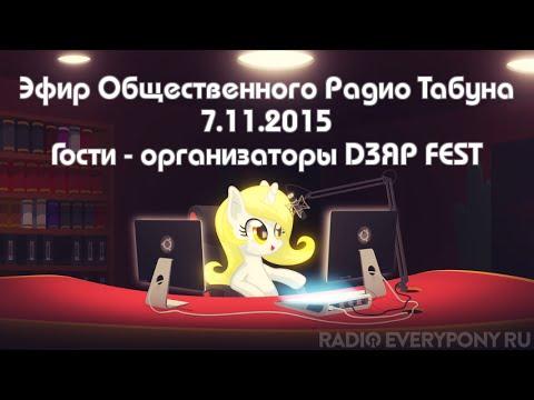 Эфир Общественного Радио Табуна 7.11.2015. Гости - организаторы D3ЯP FEST
