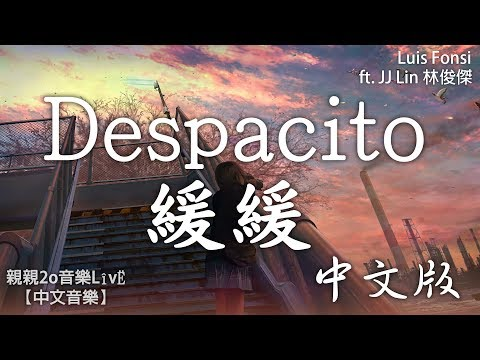 Luis Fonsi - Despacito 緩緩 (ft. JJ Lin 林俊傑)【動態歌詞Lyrics】