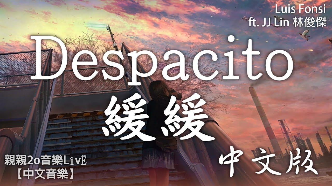 Luis Fonsi - Despacito 緩緩 (ft. JJ Lin 林俊傑)【動態歌詞Lyrics】 - YouTube