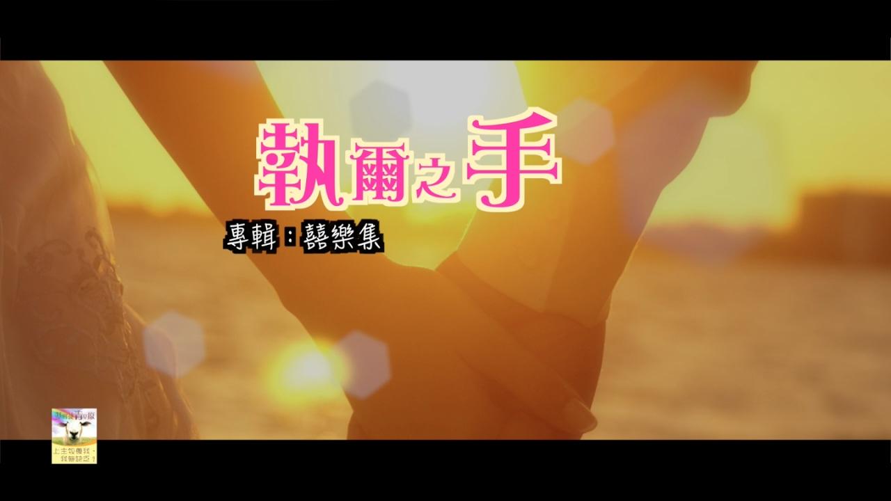 【青草原詩歌】執爾之手(粵)