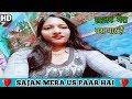 Sajan mera us paar Hai    साजन मेरा उस पार है    Ganga Jamunaa Saraswati    cover by Micky