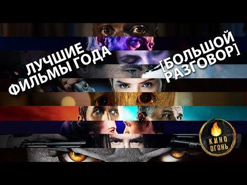 ЛУЧШИЕ ФИЛЬМЫ 2017 ГОДА [БОЛЬШОЙ РАЗГОВОР] - Видео онлайн