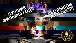 ЛУЧШИЕ ФИЛЬМЫ 2017 ГОДА [БОЛЬШОЙ РАЗГОВОР]