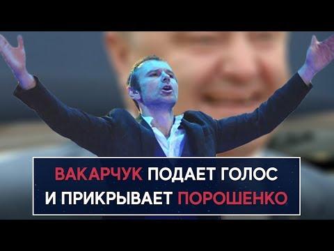 Вакарчук подает Голос и прикрывает Порошенко - НеДобрый Вечер