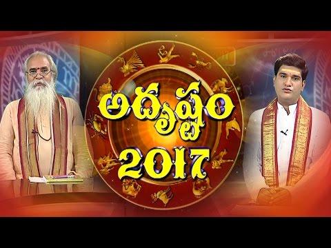 Yearly Horoscope By Dr CVB Subrahmanyam & Dr Sankaramanchi Ramakrishna Sastry || Adrustam 2017