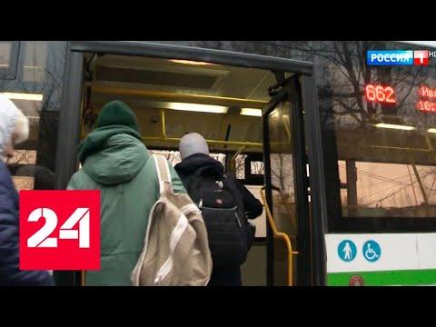 Мэрия рекомендует москвичам не выходить из дома без крайней необходимости - Россия 24