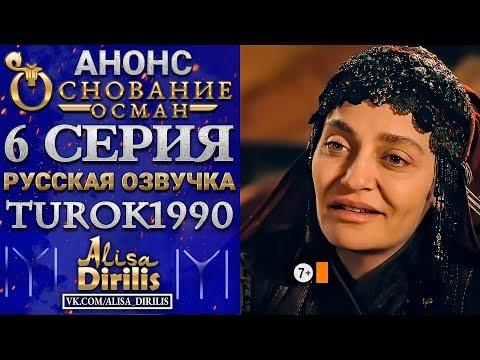 Основание Осман 1 анонс к 6 серии turok1990