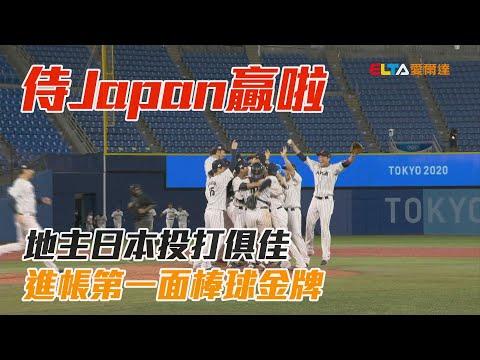 地主日本投打俱佳 進帳第一面棒球金牌/愛爾達電視20210807