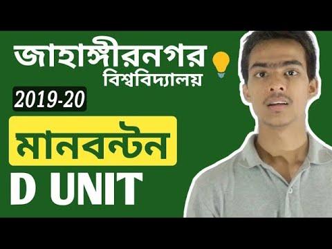 D Unit   Mark Distribution   2019-20   JU   Jahangirnagar University
