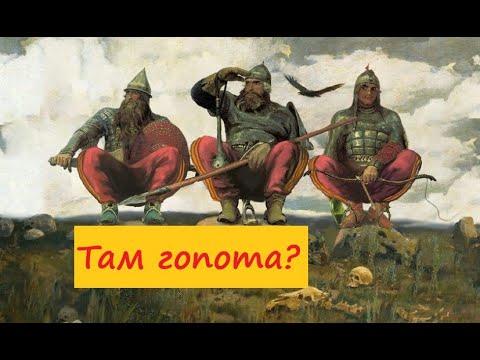 Три богатыря : Илья, Добрыня, Алёша. Порядок на Руси наводят!