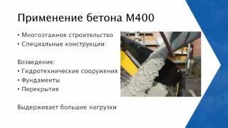 Бетон М400(, 2016-07-06T16:34:16.000Z)