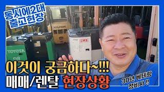 중고지게차매매,지게차렌탈 동시에 인천으로 출고합니다(도…