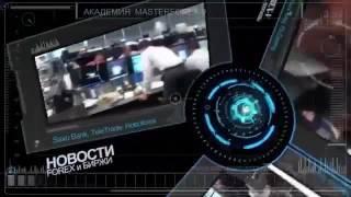 форекс компании в россии