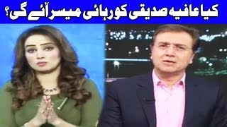 Dr Aafia issue taken up with US envoy: FO   Voice Of Dunya   EP 148   9 November 2018   Dunya News
