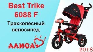 Трехколесный велосипед Best Trike 6088 F видео обзор