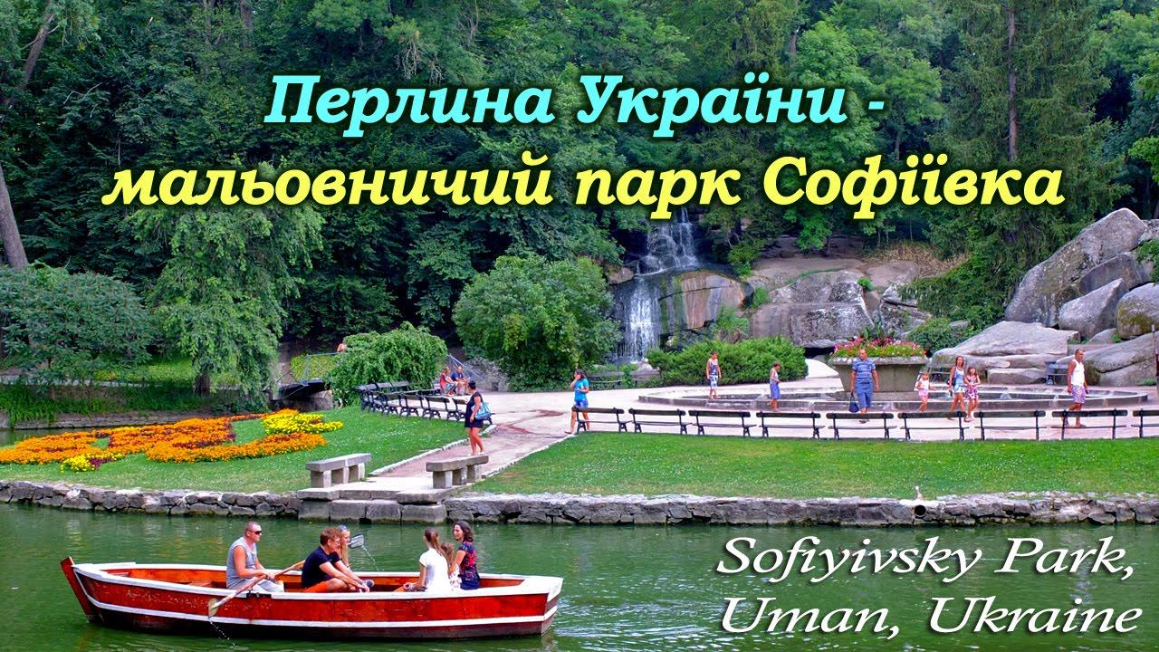 умань парк софіївка фото