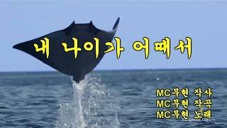 [노래방ver]MC무현 - 내 나이가 어때서