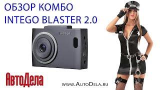Обзор INTEGO BLASTER 2.0 – автомобильный QHD-видеорегистратор с радар-детектором и GPS-информером