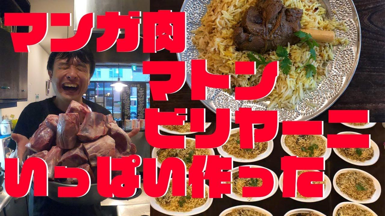 マンガ肉マトンビリヤーニ(MMB)