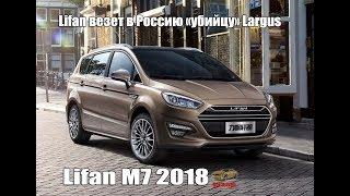 Lifan везет в Россию «убийцу» Largus / Lifan М7 / Lifan М7 2018