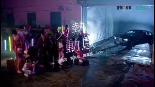馬天佑 x ReVe x 陳嘉茵  x 蔚雨芯《火熱動感》 (Official Music Video)