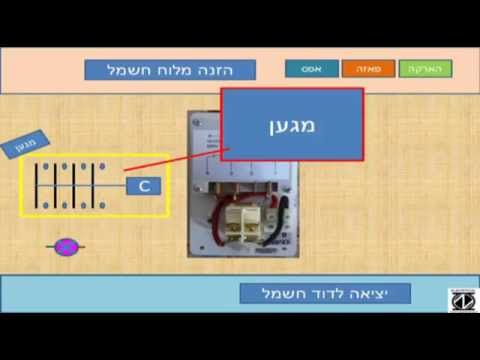 ‫טיימרשעון שבת לדוד חשמל דרך קונטאקור מגעןwmv‬‎  YouTube